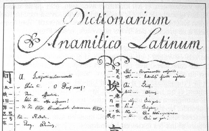 Extrait du dictionnaire de Pigneau de Behaine